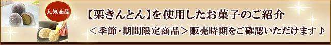 【栗きんとん】使用のお菓子のご紹介♪