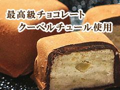 栗きんとんショコラ【信玄堂】