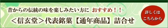 代表銘菓:詰合せ【信玄堂】